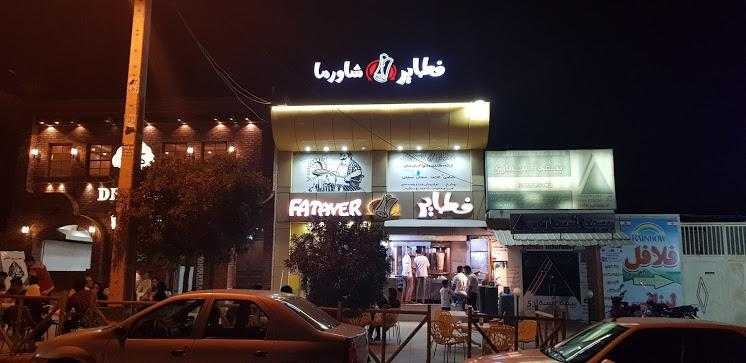 Fatayer Qeshm Restaurant