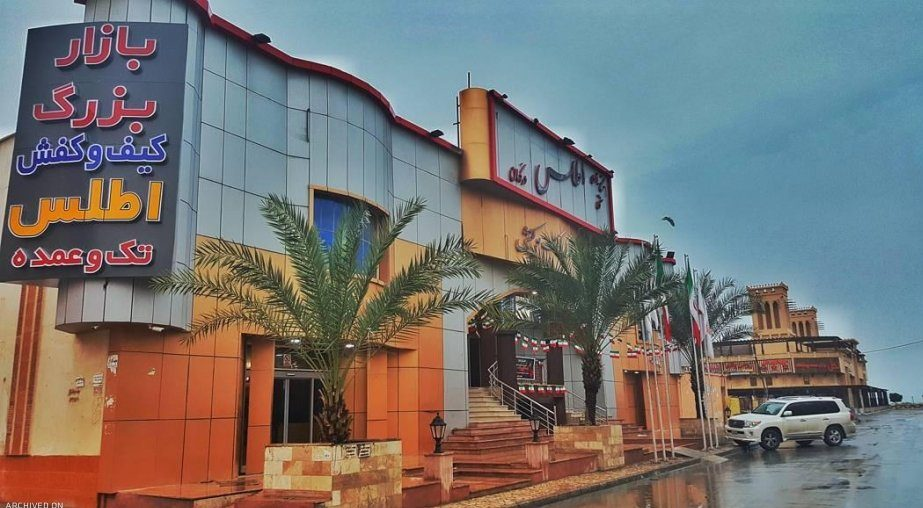 Top 10 Shopping Centers in Qeshm Atlas Market