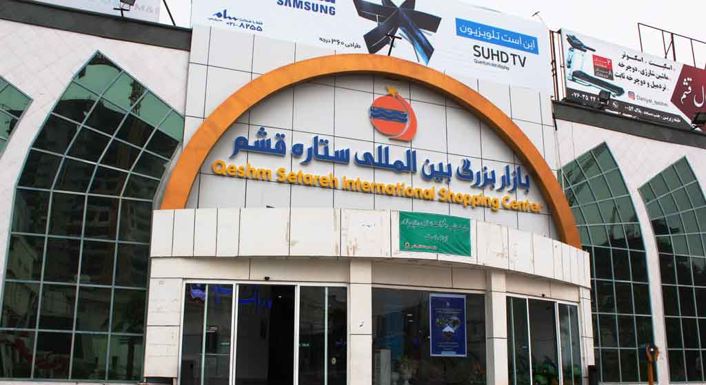 Shopping Centers in Qeshm: Setareh Qeshm Shopping Center
