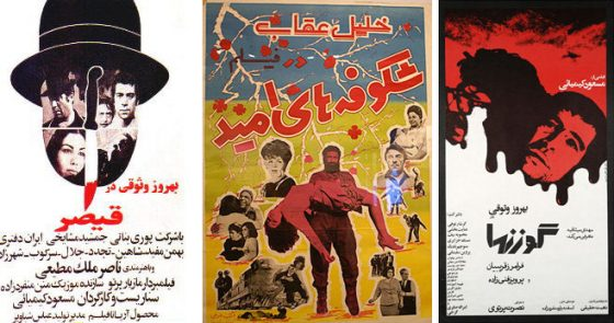 Iranian films before the revolution